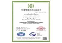环境质量体系中文版