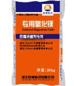 防腐杀菌剂专用ballbet贝博网页登录